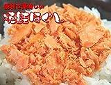 鮭のフレーク1kg 海外お土産 おみやげ 鮭ほぐし 惣菜 ランキングお取り寄せ