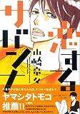 恋するサバンナ (Feelコミックス)