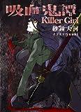 吸血鬼譚 Killer Girl