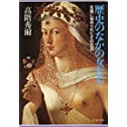 歴史のなかの女たち―名画に秘められたその生涯 (文春文庫 (345‐1))