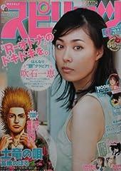 週刊 BIG COMIC スピリッツ No.41 2010年9月27日号