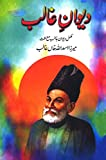 img - for Deewan e Ghalib book / textbook / text book