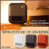 人感センサー付き セラミックファンヒーターCH-1210S 「すぐ、あったかい♪人感センサー付きシンプルセラミックヒーター」 (ホワイト)