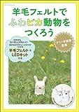羊毛フェルトでふわピカ動物をつくろう ~羊毛フェルト+LEDキット付き~ (マイナビムック)