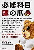 【Amazon.co.jp限定特典つき】必修科目鷹の爪 (単行本)