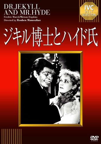 IVC BEST SELECTION ジキル博士とハイド氏 [DVD]