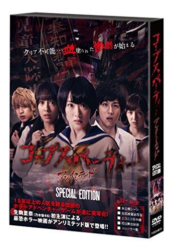 コープスパーティー アンリミテッド版【スペシャルエディション】DVD