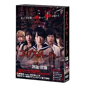 コープスパーティー アンリミテッド版(スペシャルエディション) [DVD]
