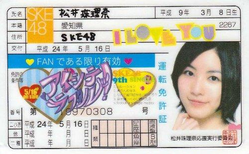 SKE48 アイシテラブル 免許証 【松井珠理奈】AKB48