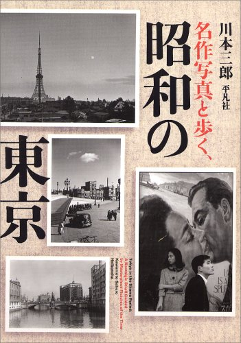 名作写真と歩く、昭和の東京