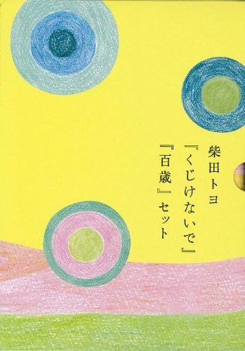 柴田トヨ「くじけないで」「百歳」セット
