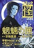 コミック怪 Vol.04