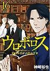 ウロボロス-警察ヲ裁クハ我ニアリ- 第16巻 2013年07月09日発売