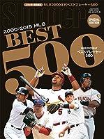 2000ー2015 MLB BEST 500―MLB2000年代ベストプレーヤー500 (NSK MOOK)