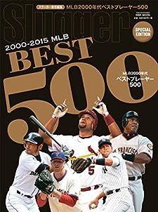 MLB2000年代ベストプレーヤー500 (NSK MOOK)