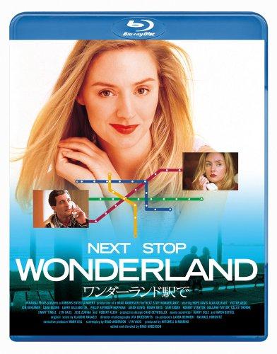 ワンダーランド駅で [Blu-ray]
