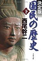 決定版 国民の歴史〈下〉 (文春文庫)