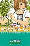 のだめカンタービレ(4) (講談社コミックスキス (411巻))