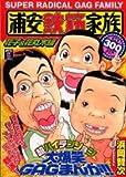 浦安鉄筋家族 花子&花丸木編 (秋田トップコミックス)