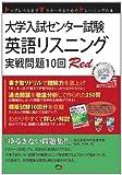 大学入試センター試験英語リスニング実戦問題10回Red