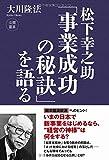 松下幸之助「事業成功の秘訣」を語る (OR books)