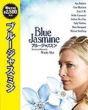 ブルージャスミン[Blu-ray/ブルーレイ]