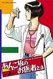 あんこ坂のお医者さま(1) (ビッグコミックス)