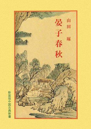 晏子春秋 (新装版中国古典新書)