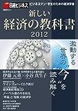 新しい経済の教科書2012 (日経BPムック 日経ビジネス)