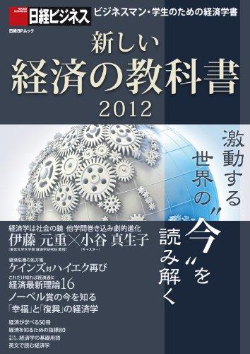 新しい経済の教科書2012