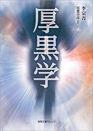 厚黒学 (徳間文庫カレッジ)