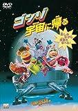 ゴンゾ宇宙に帰る[DVD]