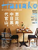Hanako (ハナコ) 2010年 8/26号 [雑誌]