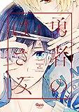 コミックス / 櫻川 なろ のシリーズ情報を見る
