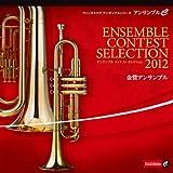 アンサンブル コンテスト セレクション 2012 〈金管アンサンブル〉