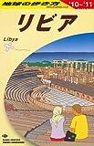 E11 地球の歩き方 リビア 2010~2011