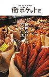 神戸おいしいパン生活 (街ポケット)