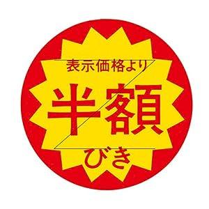 値引シール 40Φ(黄色) 半額びき Z切込入り 40mm×40mm 500枚 z2009