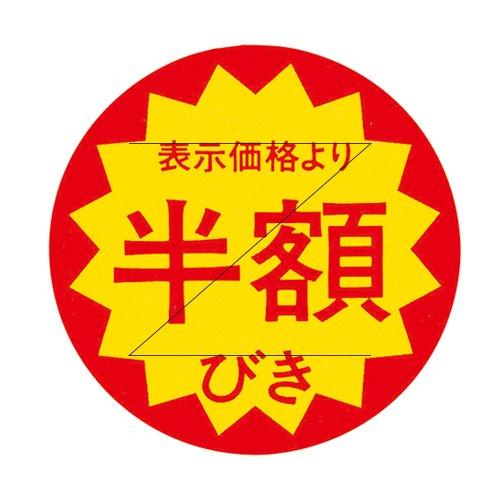 値引シール 40Φ(黄色) 半額びき Z切込入り 直径40mm 500枚 z2009