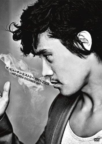 イ・ビョンホン ヒストリー 1991-2009~HIP KOREA DOCUMENTARY~ [DVD]