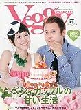 Veggy STEADY GO ! (ベジィ・ステディ・ゴー) 2009年 05月号 [雑誌]