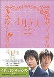 4月のキス DVD-BOX