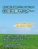 Amazon.co.jp自分と他人を比較して辛い方の改善法~自分のありのまま生きる方法とその手段とは?~ [DVD]