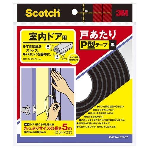 スコッチ(R) 室内ドア用戸あたりP型テープ 6mm×9mm×5m 黒 1本 EN-52