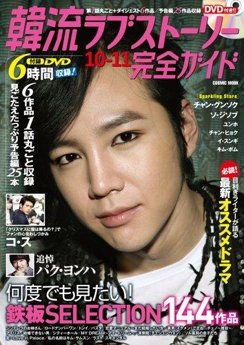 韓流ラブストーリー完全ガイド 10-11 (2010)