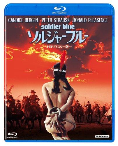 ソルジャーブルー HDリマスター版 [Blu-ray]