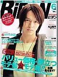 BiDan (ビダン) 2007年 06月号 [雑誌]