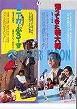 【映画チラシ】青春グラフティ・スニーカーぶるーす・近藤真彦/帰ってきた若大将//ジャニーズ