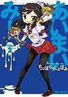 あいまいみー 第2巻 2011年10月07日発売