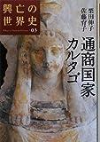 通商国家カルタゴ (興亡の世界史)